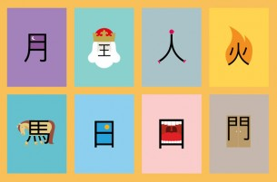 Developed by ShaoLan Hsueh, Chineasy is an innovative way to learn Chinese using illustrative mnemonics.